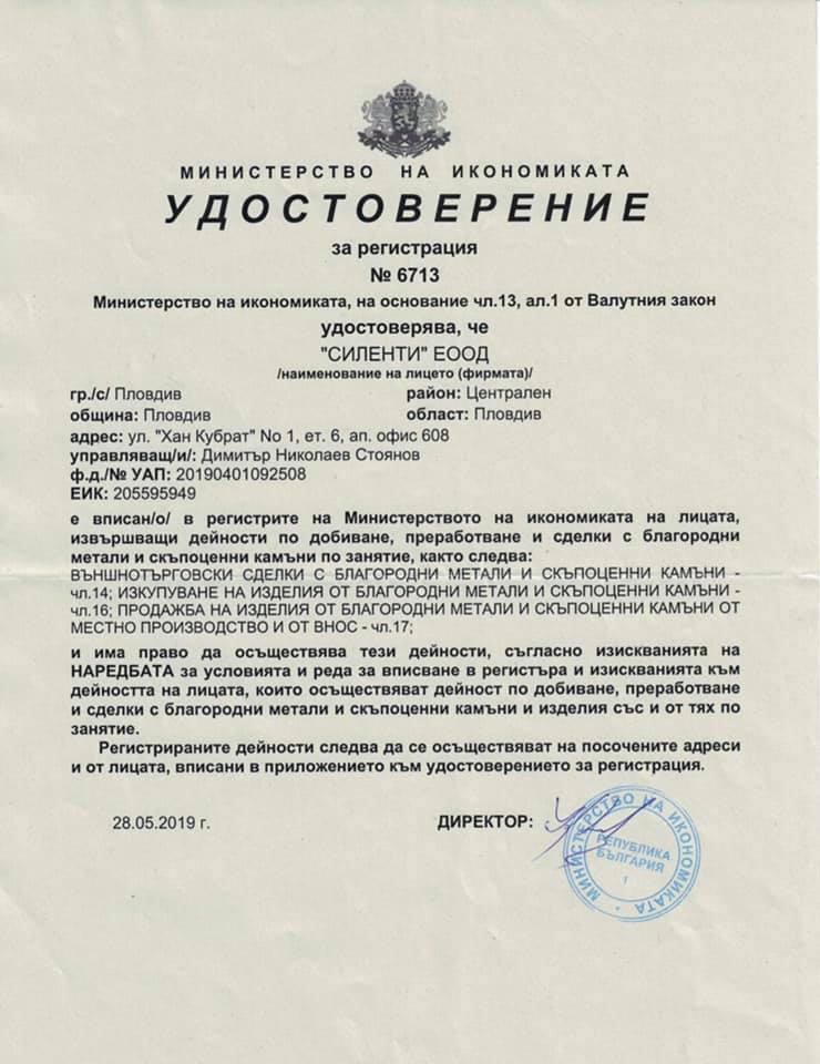 Удостоверение от Министерство на финансите разрешаващо търговията с благородни метали на Силенти